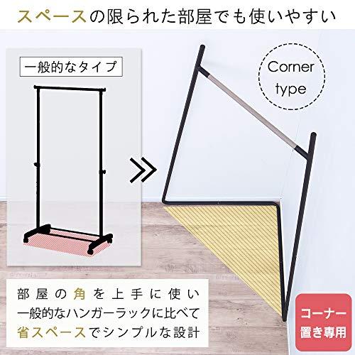 アイリスオーヤマ『ハンガーラックコーナータイプ(PI-C15)』