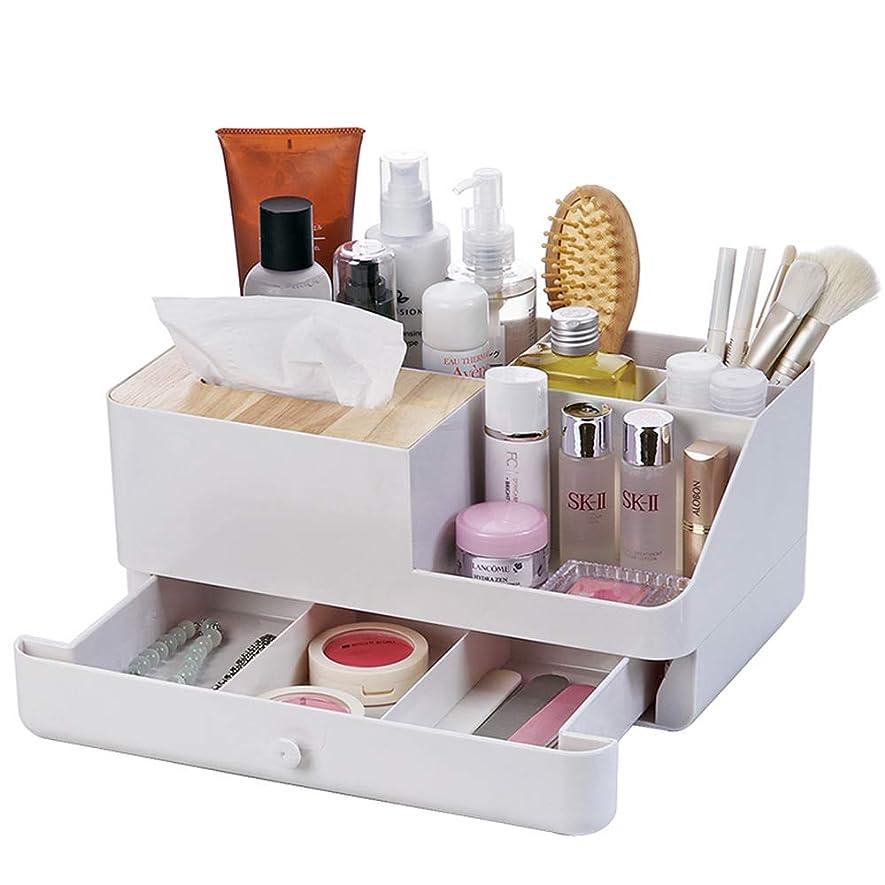 苛性業界描く化粧品収納ボックス BAFFECT コスメボックス 二階収納 水切り 一体型 コスメ アクセサリー ティッシュ 小物入れに適用 ホワイト