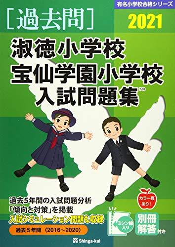 淑徳小学校・宝仙学園小学校入試問題集 2021 (有名小学校合格シリーズ)