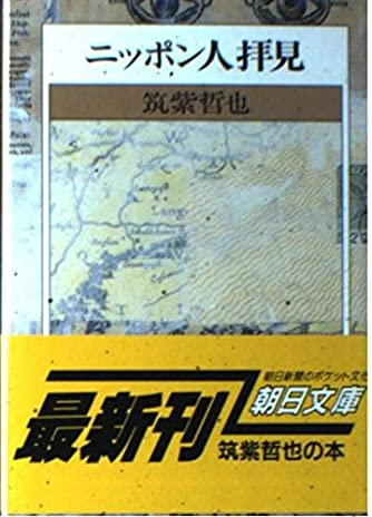ニッポン人拝見 (朝日文庫)