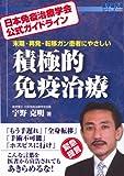 末期・再発・転移ガン患者にやさしい 積極的免疫治療―日本免疫治療学会公式ガイドライン (医学最先端シリーズ)