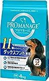 プロマネージ 犬種別ケアシリーズ 11歳からのミニチュアダックスフンド専用 4kg