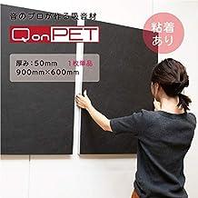 QonPET 吸音材 粘着付 (50mm×900mm×600mm)