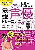 佐々木未来と学ぶ!世界一わかりやすい最強声優トレーニングBOOK: 佐々木未来と学ぶ!!