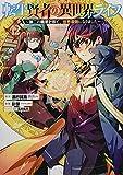 転生賢者の異世界ライフ~第二の職業を得て、世界最強になりました~(12) (ガンガンコミックス UP!)