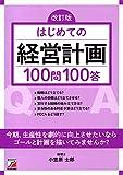 改訂版 はじめての経営計画100問100答 (アスカビジネス)