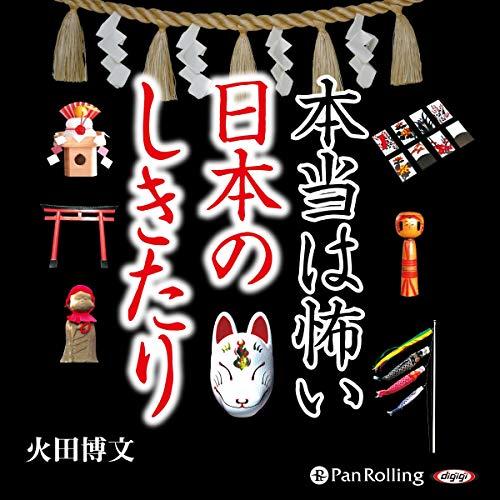『本当は怖い日本のしきたり』のカバーアート