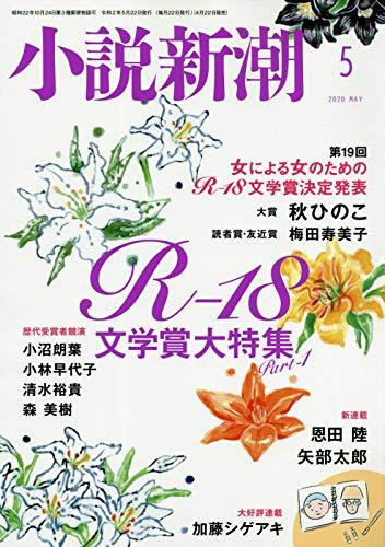 小説新潮 2020年 05 月号 [雑誌]