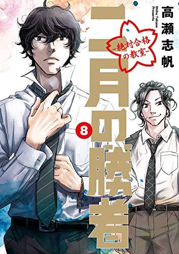 二月の勝者 ー絶対合格の教室ー (8) (ビッグ コミックス)