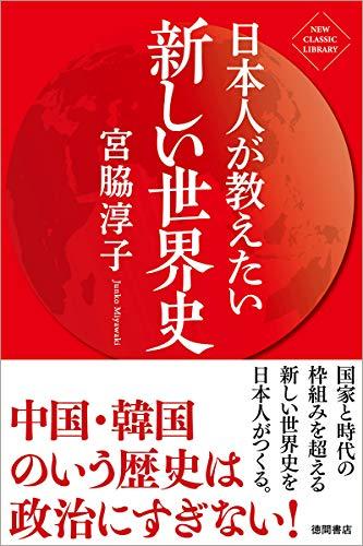 日本人が教えたい新しい世界史 (NEW CLASSIC LIBRARY)の詳細を見る