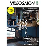 ビデオ SALON (サロン) 2020年 12月号 [雑誌]