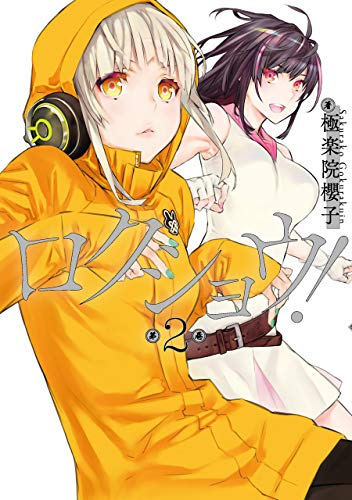 ロクショウ! (2) (ガンガンコミックス)