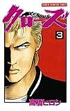 クローズ(3) (少年チャンピオン・コミックス)