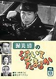 渥美清の泣いてたまるか VOL.13[DVD]