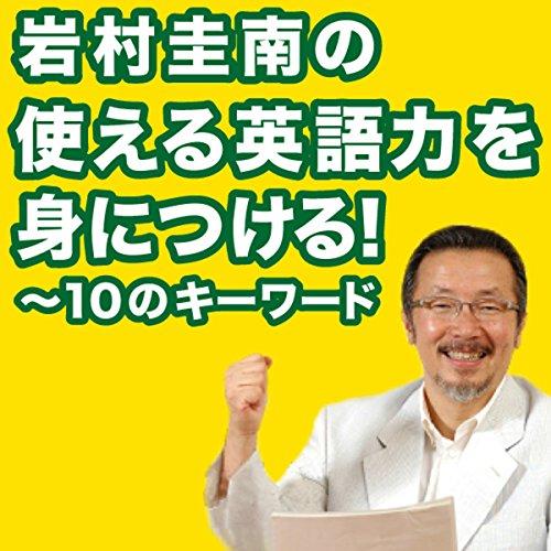 『岩村圭南の「使える英語力を身につける!10のキーワード」』のカバーアート