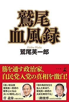 [鷲尾英一郎]の鷲尾血風録 (幻冬舎単行本)