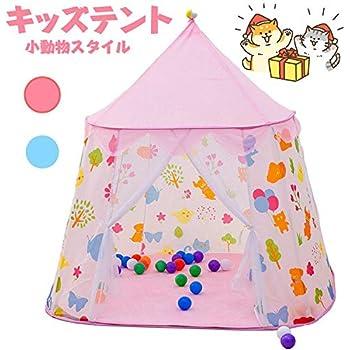 プレイハウス ボールハウス キッズテント 子供用テント 室内 組み立て簡単 収納袋付き 収納便利 誕生日 子供の日 入園祝い プレゼントに最適 ピンク TOMOMORI