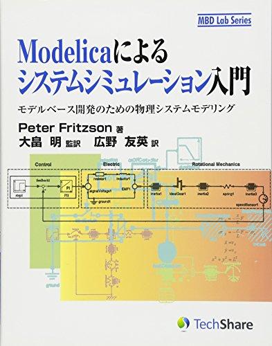 Modelicaによるシステムシミュレーション入門 -モデルベース開発のための物理システムモデリング- (MBD Lab Series)