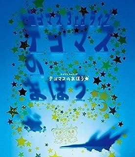 テゴマス 3rdライブ テゴマスのまほう(通常仕様盤) [Blu-ray]