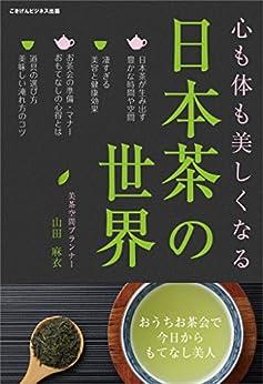 [山田 麻衣]の心も体も美しくなる日本茶の世界~おうちお茶会で今日からもてなし美人~