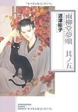 雨柳堂夢咄 其ノ5 (ソノラマコミック文庫 は 28-5)