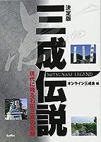 決定版 三成伝説: 現代に残る石田三成の足跡