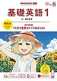 NHKラジオ 基礎英語1 2020年 8月号 [雑誌] (NHKテキスト)