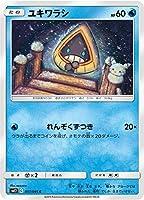 ポケモンカードゲーム SM12 017/095 ユキワラシ 水 (C コモン) 拡張パック オルタージェネシス