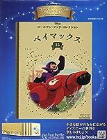 ディズニー ゴールデン・ブック・コレクション全国版(15) 2020年 1/8 号 [雑誌]