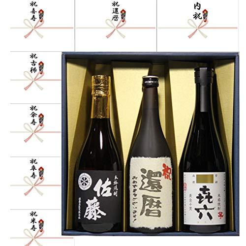 還暦祝い ギフト お酒 還暦祝い のし+ 還暦祝い ラベル黒麹芋焼酎+喜六+佐藤黒 720ml 3本セット