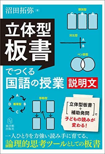 「立体型板書」でつくる国語の授業 説明文