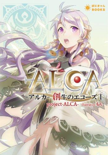 ALCA-アルカ- 創生のエコーズ (ぽにきゃんBOOKSライトノベルシリーズ)