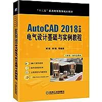 AutoCAD 2018中文版电气设计基础与实例教程