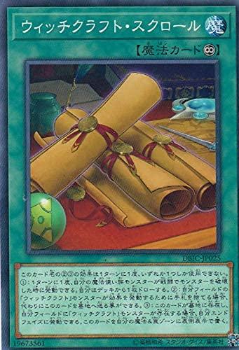 遊戯王 DBIC-JP025 ウィッチクラフト・スクロール (日本語版 ノーマル) インフィニティ・チェイサーズ