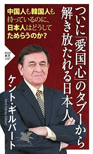 [ケント・ギルバート]のついに「愛国心」のタブーから解き放たれる日本人 (PHP新書)