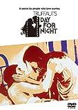 映画に愛をこめて アメリカの夜 特別版[DVD]
