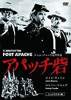 アパッチ砦 ニューマスター版 DVD