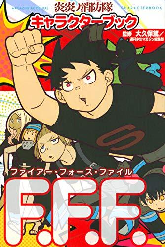 炎炎ノ消防隊 キャラクターブック F.F.F. _0