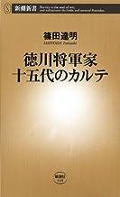 表紙: 徳川将軍家十五代のカルテ(新潮新書) | 篠田 達明