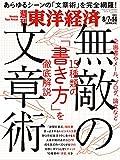 週刊東洋経済 2021/8/7-14合併特大号