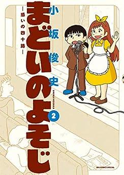 [小坂俊史]のまどいのよそじ―惑いの四十路―(2) (ビッグコミックススペシャル)