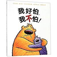 森林鱼童书·我好怕,我不怕(适合幼儿园和家庭共读和表演,激发孩子的阅读兴趣,有助于情商启蒙)
