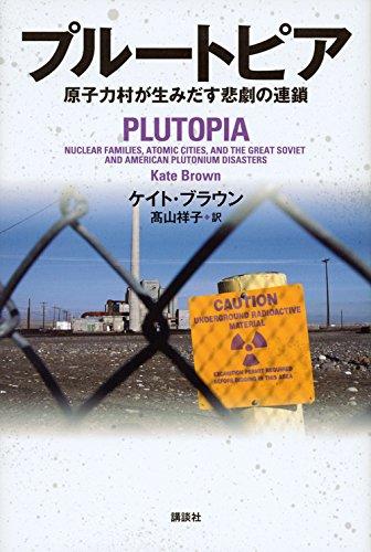 プルートピア 原子力村が生みだす悲劇の連鎖の詳細を見る