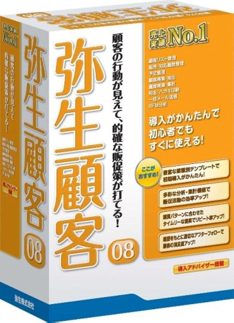 発信千バッジ【旧商品】弥生顧客 08 キャンペーン価格版