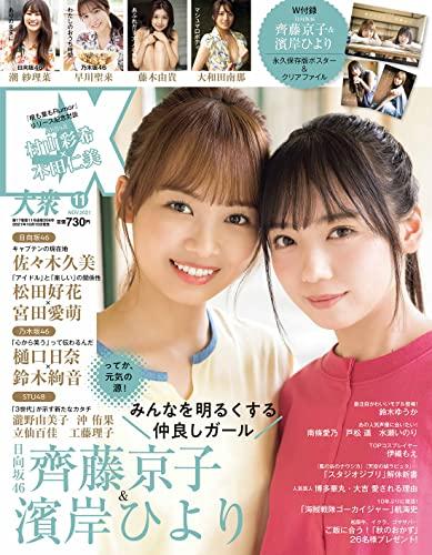 EX (イーエックス) 大衆 2021年11月号 [雑誌]