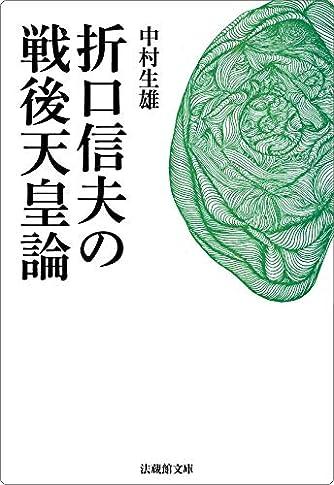 折口信夫の戦後天皇論 (法蔵館文庫)