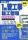 1級管工事施工管理技術検定試験問題解説集録版【2020年版】