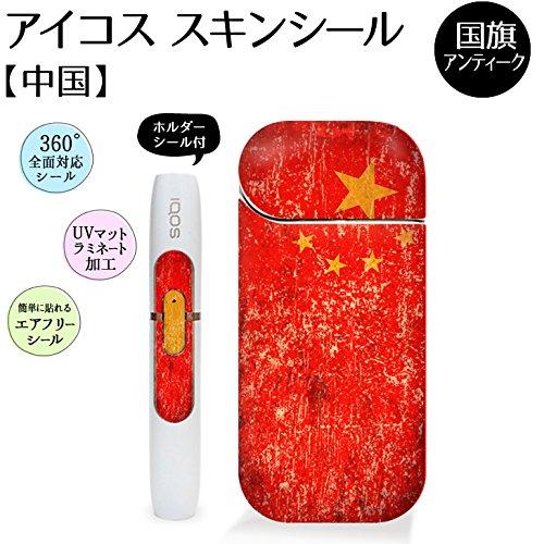 アイコス用 スキンシール 中国 国旗 iQOS用 ステッカー シール カバー(アンティークタイプ),