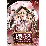 瓔珞(エイラク)~紫禁城に燃ゆる逆襲の王妃~ DVD-SET1