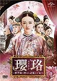 瓔珞<エイラク>~紫禁城に燃ゆる逆襲の王妃~ DVD-SET1[DVD]
